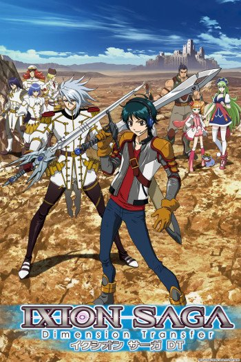 Ixion Saga: Dimension Transfer main image