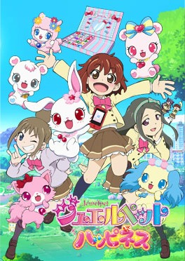 Jewelpet Happiness main image