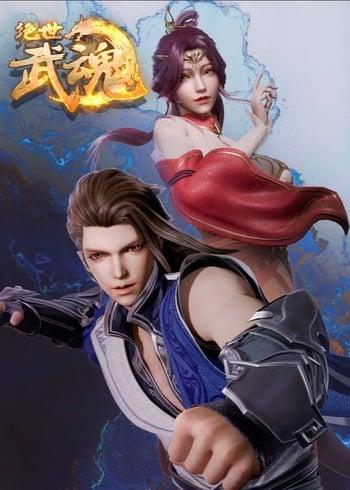 Jue Shi Wu Hun donghua