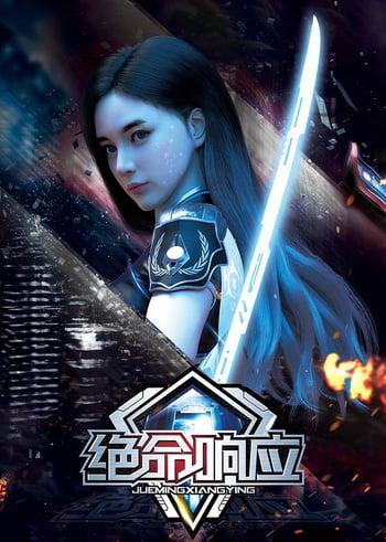 Jueming Xiangying screenshot