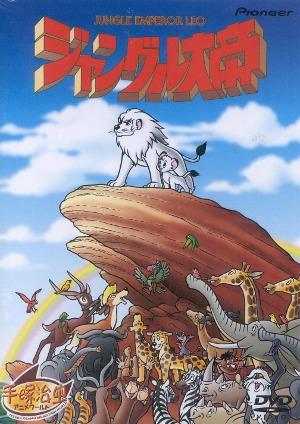 Jungle Taitei Susume Leo Anime Planet