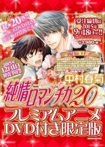 Junjou Romantica OVA 2   Anime-Planet