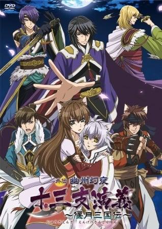 Juuza Engi Engetsu Sangokuden Anime Planet