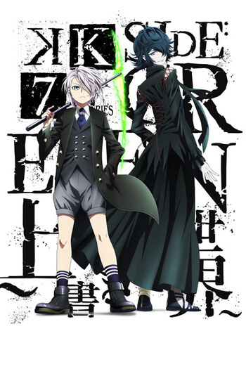 K: Seven Stories Movie 3 - Side:Green - Uwagaki Sekai Anime Cover
