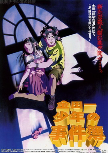 kindaichi shounen no jikenbo movie animeplanet