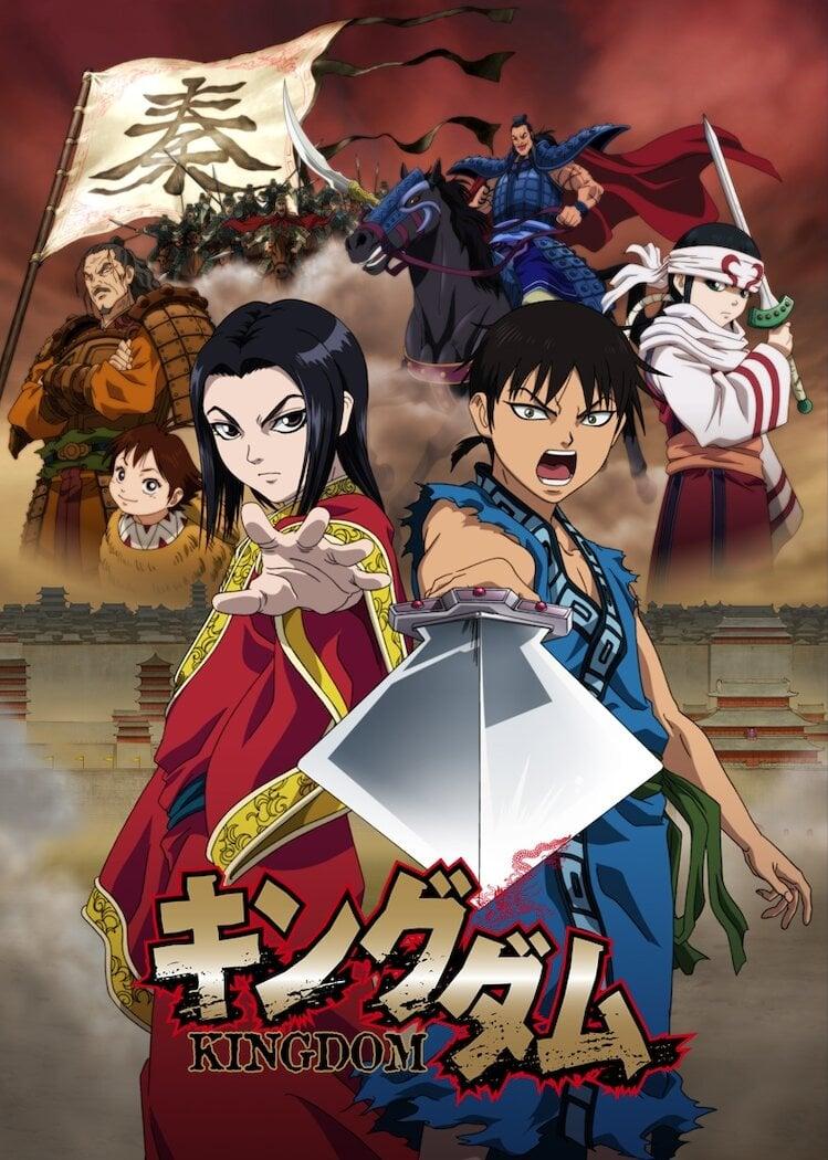 королевство царство 3 сезон аниме онлайн бесплатно