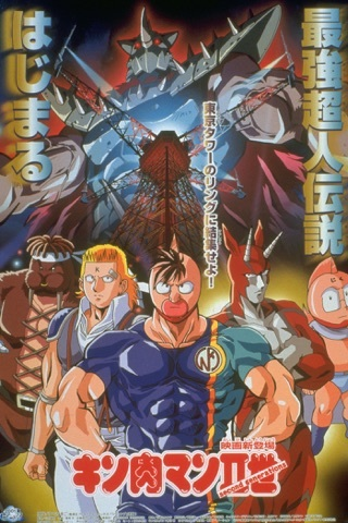 Kinnikuman Nisei: Second Generations main image