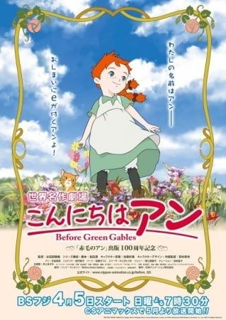 Konnichiwa Anne ~Before Green Gables~ main image