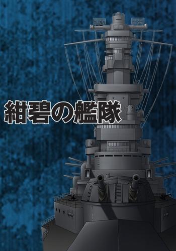 konpeki no kantai animeplanet