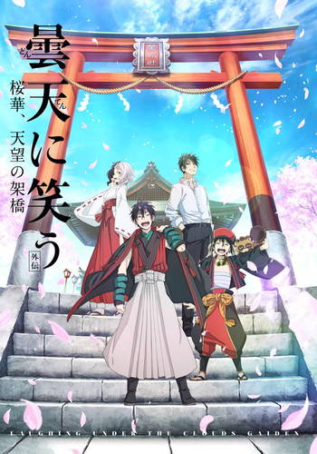Laughing Under the Cloud Gaiden: Movie 3