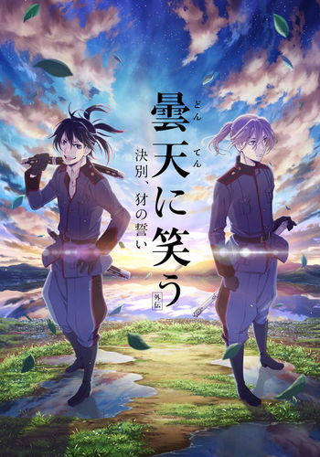 Laughing Under the Clouds Gaiden: Movie 1