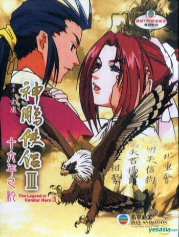 Legend of the Condor Hero III main image