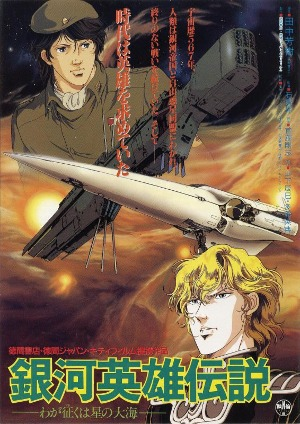 Legend of the Galactic Heroes: My Conquest is the Sea of Stars main image
