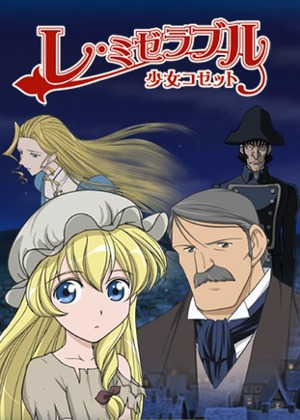 Les Miserables: Shoujo Cosette