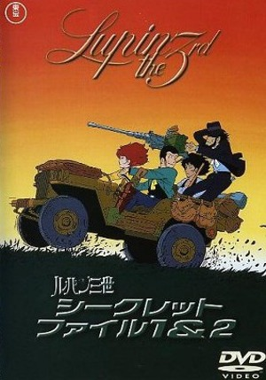 Lupin III: Secret Files main image
