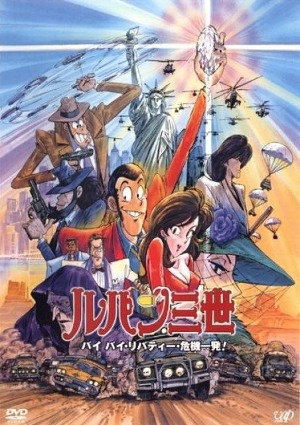 Lupin III Special 1: Bye Bye, Lady Liberty