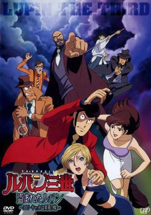 Lupin III Special 16: Stolen Lupin main image