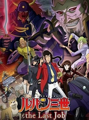 Lupin III Special 22: The Last Job