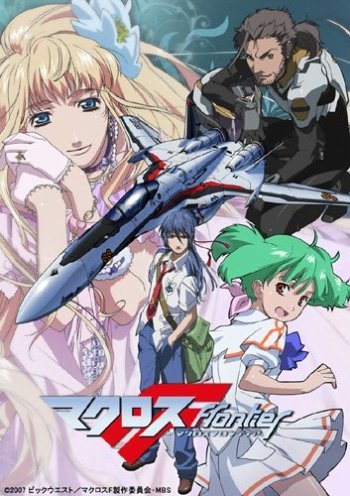 Macross Frontier Deculture Edition main image