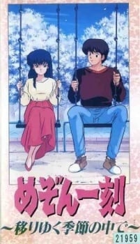 Maison Ikkoku: Through the Passing of the Seasons main image