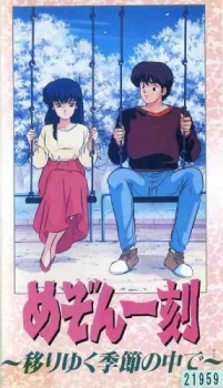 Maison Ikkoku: Through the Passing of the Seasons
