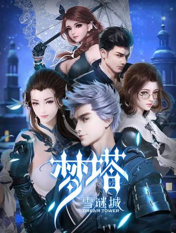 Meng Ta Xue Mi Cheng screenshot