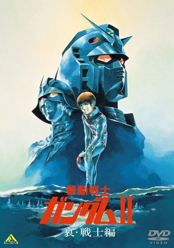 Watch mobile suit gundam ii soldiers of sorrow online dating. Dating for one night.