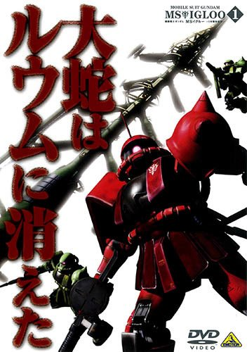 Mobile Suit Gundam MS IGLOO: The Hidden One Year War main image