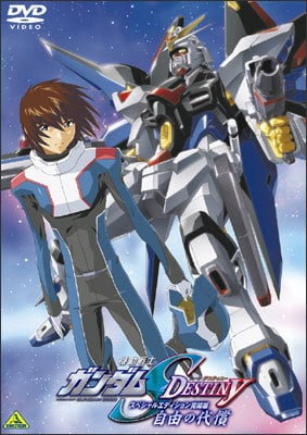 Mobile Suit Gundam SEED Destiny Special Edition IV: The Cost of Freedom main image