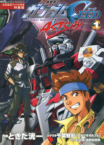 Mobile Suit Gundam SEED MSV Astray
