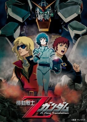 Mobile Suit Zeta Gundam: A New Translation -Heirs to the Stars- main image
