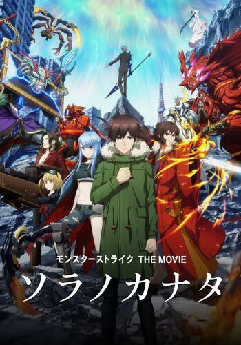 Monster Strike the Movie 2: Sora no Kanata