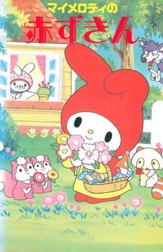 My Melody no Akazukin main image