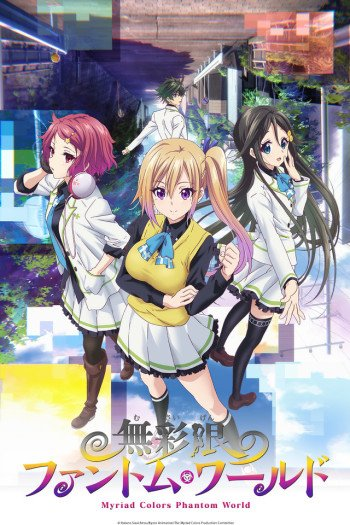 myriad colors phantom world animeplanet