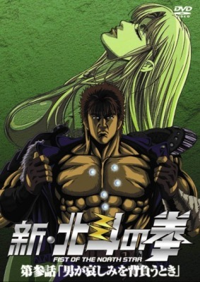New Fist of the North Star main image