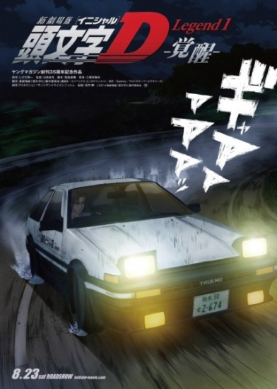 New Initial D Movie Legend 1 Kakusei Anime Planet