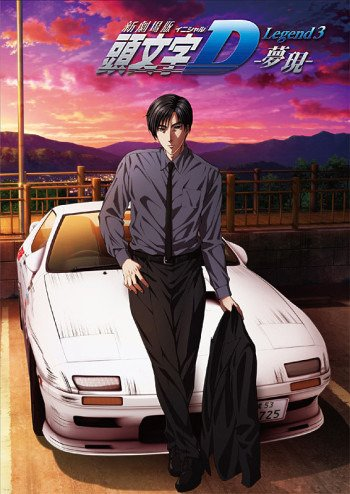 New Initial D the Movie Legend 2 - Racer - IMDb