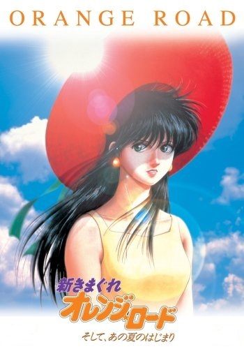 New Kimagure Orange Road: Summer's Beginning