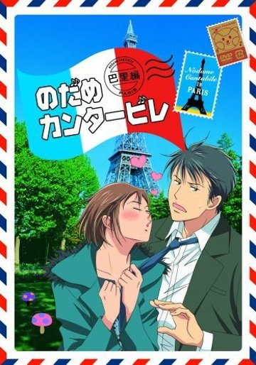 Nodame Cantabile: Paris main image