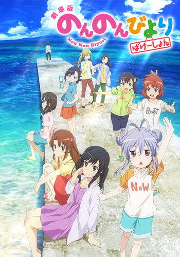 Non Non Biyori Movie: Vacation Anime Cover