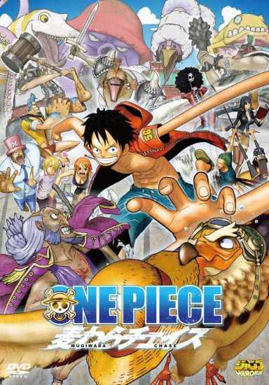 One Piece 3D: Mugiwara Chase main image
