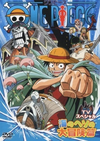 One Piece Special 1: Adventure in the Ocean's Navel | Anime-Planet