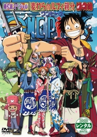 One Piece Special 4: The Detective Memoirs of Chief Straw Hat Luffy main image