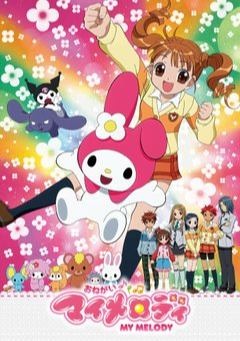 Onegai My Melody main image