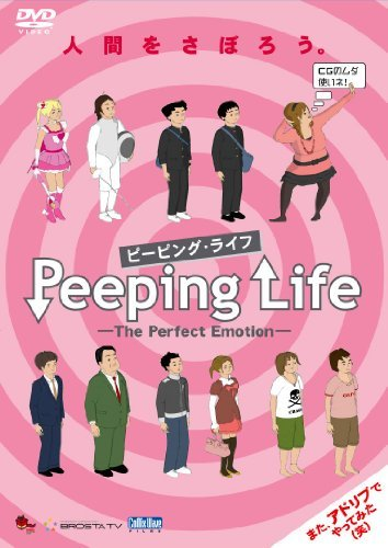 Peeping Life: The Perfect Emotion