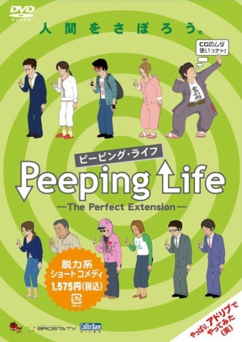 Peeping Life: The Perfect Extension main image