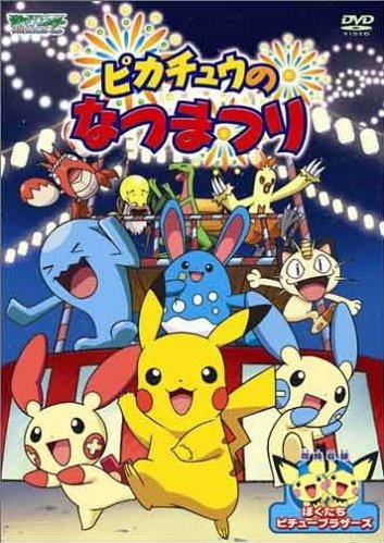 Pokemon: Pikachu's Summer Festival