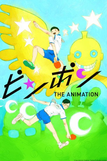 Ping Pong The Animation main image