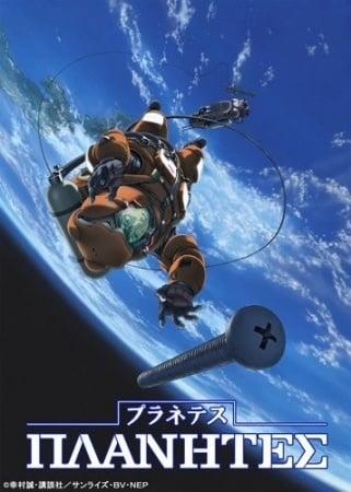 Planetes | Anime-Planet