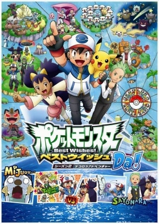 Pokemon Best Wishes! Season 2: Dekorora Adventure